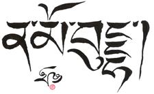 Mahakala Practice